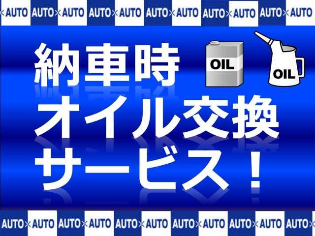 オート×オート紹介画像
