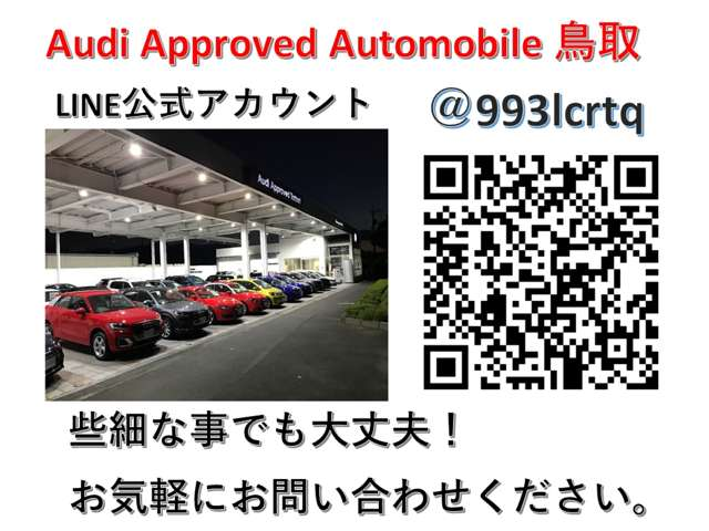 AudiApproved 鳥取  お店紹介ダイジェスト 画像2