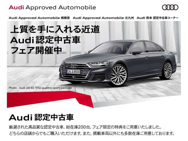 Audi Approved Automobile 北九州  お店紹介ダイジェスト 画像2