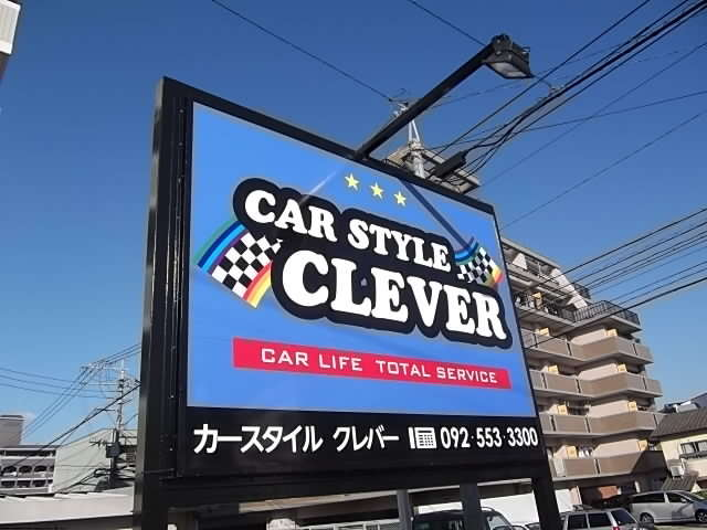 CAR STYLE CLEVER  お店紹介ダイジェスト 画像1