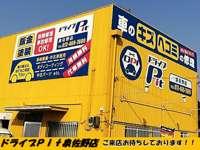 ドライブPit 泉佐野店