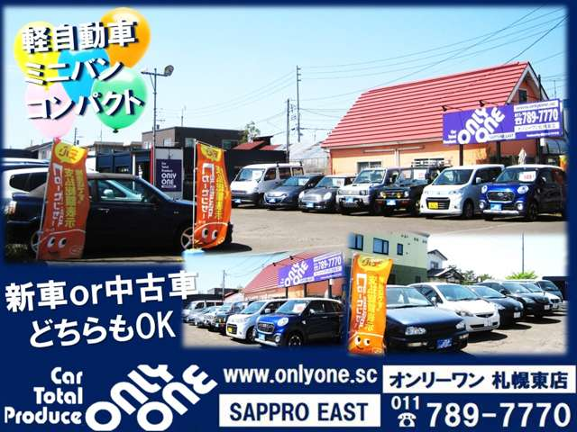 ONLY ONE SAPPORO EAST  お店紹介ダイジェスト 画像1