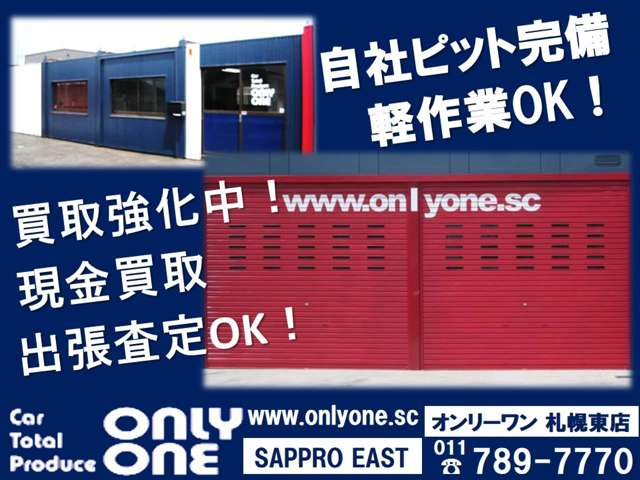 ONLY ONE SAPPORO EAST  お店紹介ダイジェスト 画像2