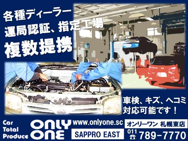 ONLY ONE SAPPORO EAST  お店紹介ダイジェスト 画像4