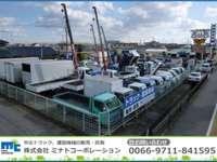 (株)ミナトコーポレーション トラック専門