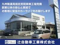 辻自動車工業株式会社