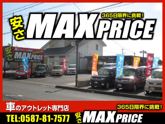 OUTLET CAR MAX PRICE  お店紹介ダイジェスト 画像1