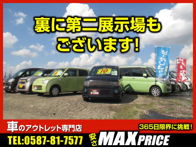 OUTLET CAR MAX PRICE  お店紹介ダイジェスト 画像3