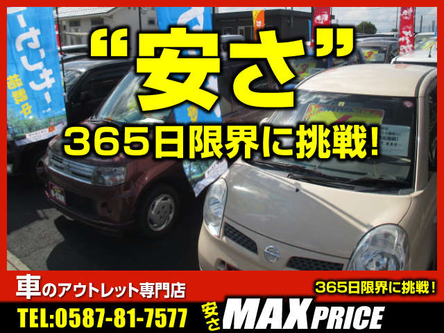 OUTLET CAR MAX PRICE  お店紹介ダイジェスト 画像4