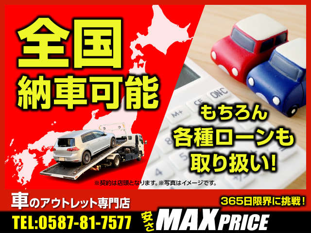 OUTLET CAR MAX PRICE  お店紹介ダイジェスト 画像6