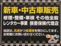 Car's 勝山店