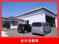 株式会社 金井自動車
