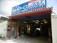 株式会社M&Kサービス