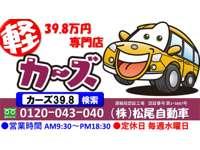 軽39.8万円専門店 カーズ