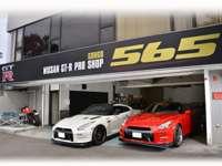 GT-R専門店565