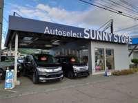 車のお探し専門店 Auto select SUNNY STORE