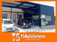 TSオートサービス