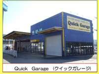 Quick Garage(クイックガレージ)