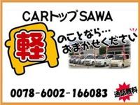 CAR トップ SAWA