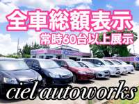 Ciel autoworks シエルオートワークス