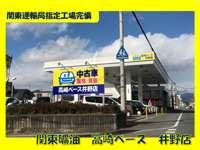 関東礦油(株) 高崎ベース 車販部