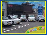 山村自動車工業