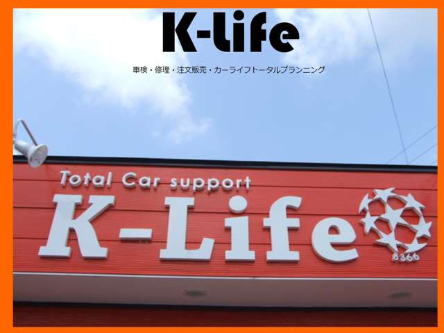 Total Car Support K-Life  お店紹介ダイジェスト 画像1