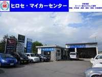ヒロセ・マイカーセンター