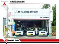 松岡自動車