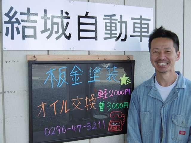 結城自動車 お店紹介ダイジェスト 画像1