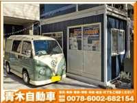 青木自動車