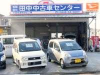 田中中古車センター