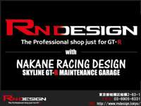 GT-R専門店 RN DESIGN(アールエヌデザイン)