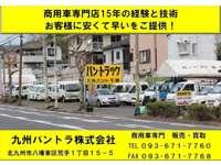九州バントラ株式会社