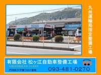 (有)松ヶ江自動車整備工場