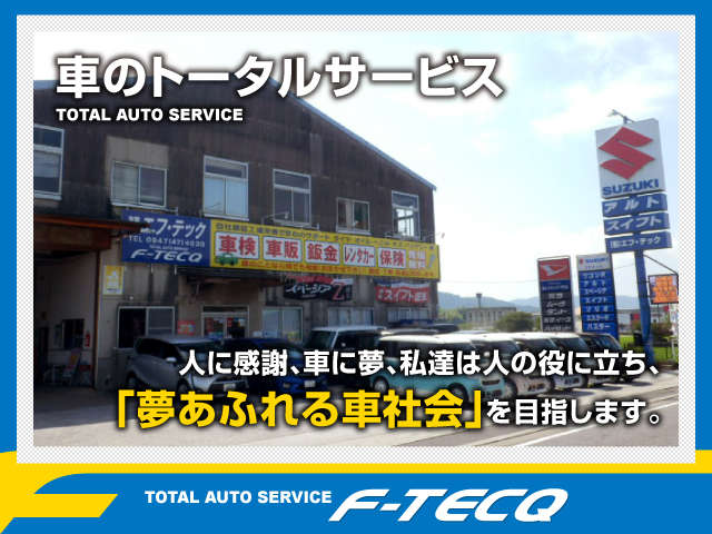 TOTAL AUTO SERVICE F-TECQ(エフテック)  お店紹介ダイジェスト 画像1