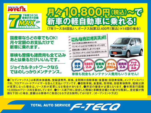 TOTAL AUTO SERVICE F-TECQ(エフテック)  お店紹介ダイジェスト 画像2