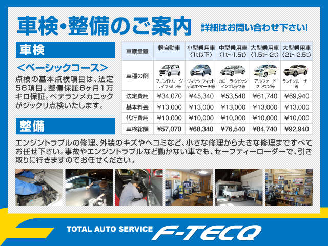 TOTAL AUTO SERVICE F-TECQ(エフテック)  お店紹介ダイジェスト 画像3