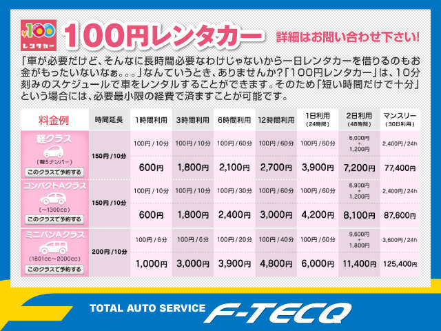 TOTAL AUTO SERVICE F-TECQ(エフテック)  お店紹介ダイジェスト 画像4