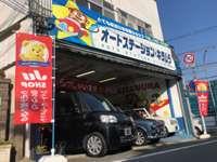 オートステーション・キタムラ