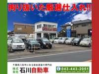 株式会社石川自動車