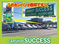 CarShopサクセス