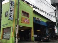 田中オートサービス