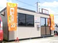 ヤマムラオートサービス