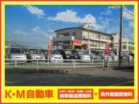 K・M自動車