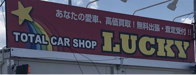TOTAL CAR SHOP LUCKY  お店紹介ダイジェスト 画像1