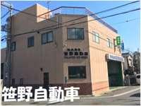 株式会社笹野自動車