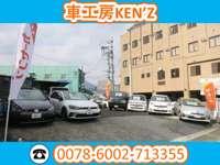 車工房 KEN'Z
