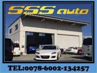 SSS auto(スリーエスオート)