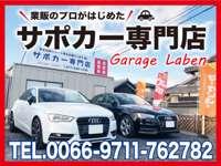 GarageLaben(ガレージレーベン)